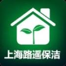 上海路遥保洁服务有限公司