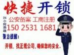 重庆快捷开锁公司