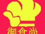 武汉御食尚餐饮管理有限公司