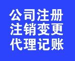 上海闵行注册公司 上海外资公司注册 上海工商注册