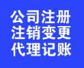 上海闵行注册公司|上海外资公司注册|上海工商注册