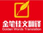 北京金笔佳文翻译有限公司