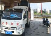 重慶安貴家政服務有限公司