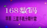 168数码