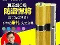 重庆大学城全成开锁公司