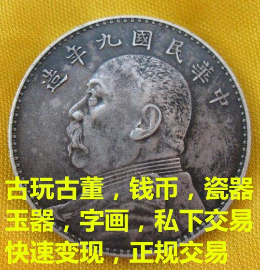 广州光绪元宝私下交易
