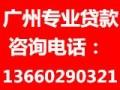 广州专业(快速贷款)