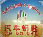 北京万家开锁服务有限公司