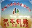 北京万家开锁服务有限公司(和平里开锁公司)
