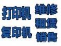 上海惠普(hp)绘图仪维修点-大幅面打印机上门维修电话