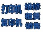 上海打印机|投影仪|复印机维修服务公司