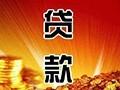 天津抵押贷款