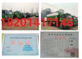 北京天翔渣土清运公司