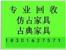 北京祥源二手家具家电物资回收公司