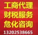 广州盈嘉工商财税代理有限公司