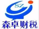 广州森卓企业管理服务有限公司
