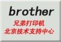 兄弟打印机维修