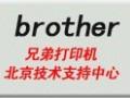 兄弟打印機維修