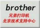 兄弟打印机维修|兄弟打印机售后维修|打印机维修电话