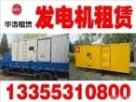 济南华浩机械设备租赁有限公司