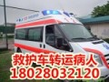 深圳市各大医院救护车服务全国病人出人院