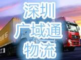 深圳广域通物流