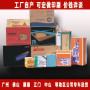 定制纸箱彩盒_定制纸箱彩盒价格_定制纸箱彩盒图片_列表网