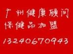 广州健康顾问保健品加盟
