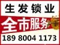 成都成华区专业售后安装 承接淘宝天猫京东各种型号指纹锁