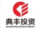广州典丰投资配资公司