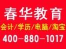 杭州春华教育学校