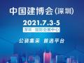 2021深圳建博会