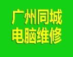 广州恒泰电脑科技