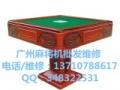 广州自动麻将机批发,专卖