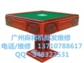 广州自动麻将机专卖