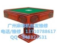 广州麻将机专卖批发13710788617