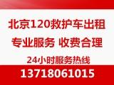 北京康顺达救护车出租有限公司