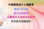 湖南中碧澜企业管理咨询有限公司