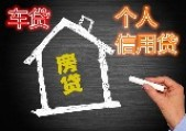 南京贷款-南京贷款公司-南京房产抵押贷款