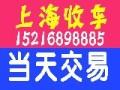 上海收购二手轿车 面包车 各类车