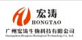 广州宏涛生物科技有限公司