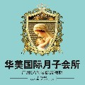 广州市宝蓓母婴护理服务有限公司