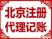 映天红(北京)登记注册代理事务所