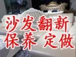 天津市顺航沙发定做翻新服务