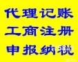 唐山公司注册999