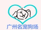 广州名宠狗场