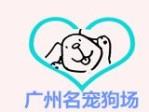 广州名宠狗场(广州名宠狗场)
