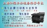 上海打印机复印机维修