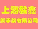 上海毅鑫脚手架有限公司