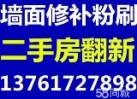 上海军达施工队